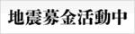 Banner20110311_2_2