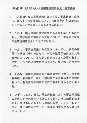 20111206120918_00001_5
