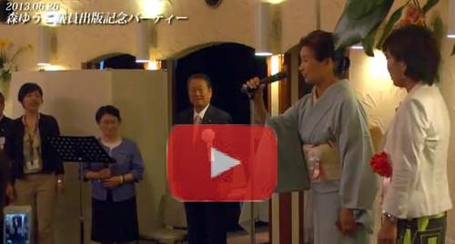 「日本を破壊する5つの罠」出版記念パーティー。 小沢一郎生活の党代表や... 生活の党 前参議