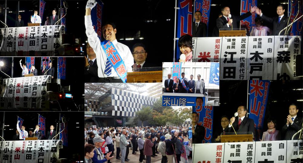Nagaoka1014s_2